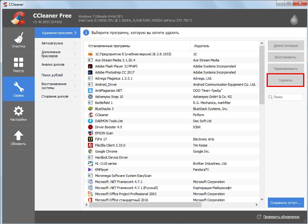 удаление DriverPack с помощью CCleaner