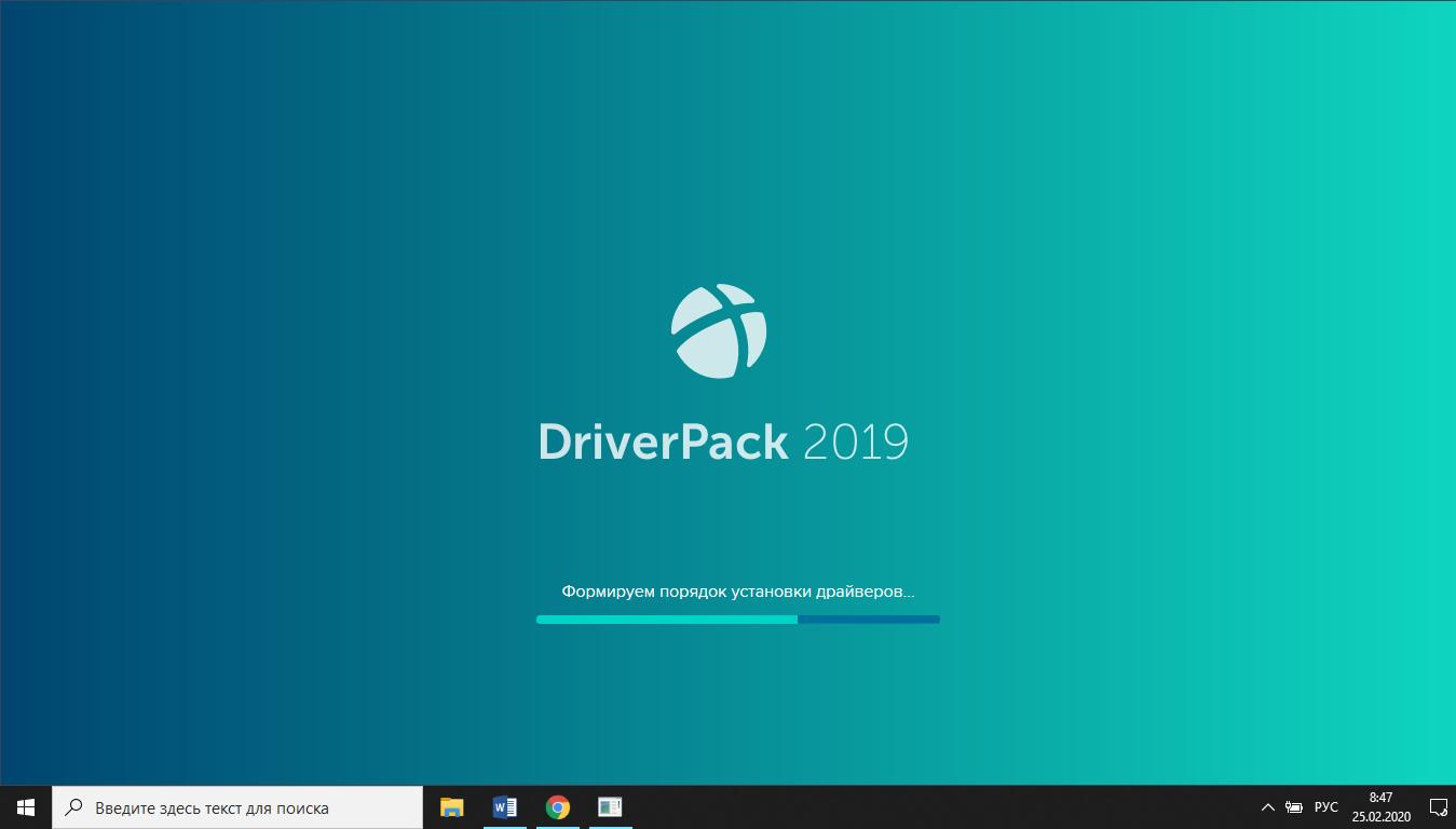 использование driverpack solution - шаг 1