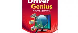 driver genius на компьютер